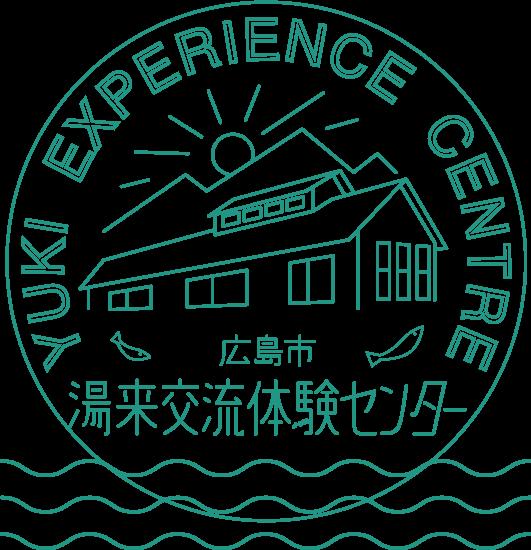 広島市 湯来交流体験センター