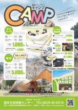 湯来リバーキャンプ PDF ダウンロード