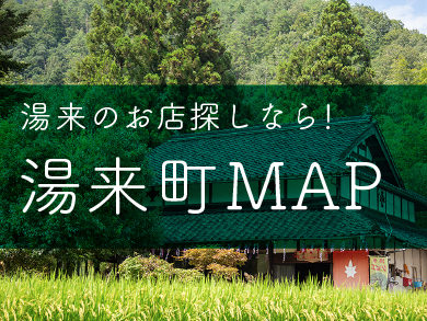 湯来のお店探しなら!湯来町マップ by NATURAL MIND