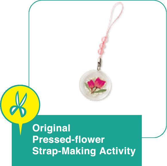 オリジナル 押し花ストラップ作り体験