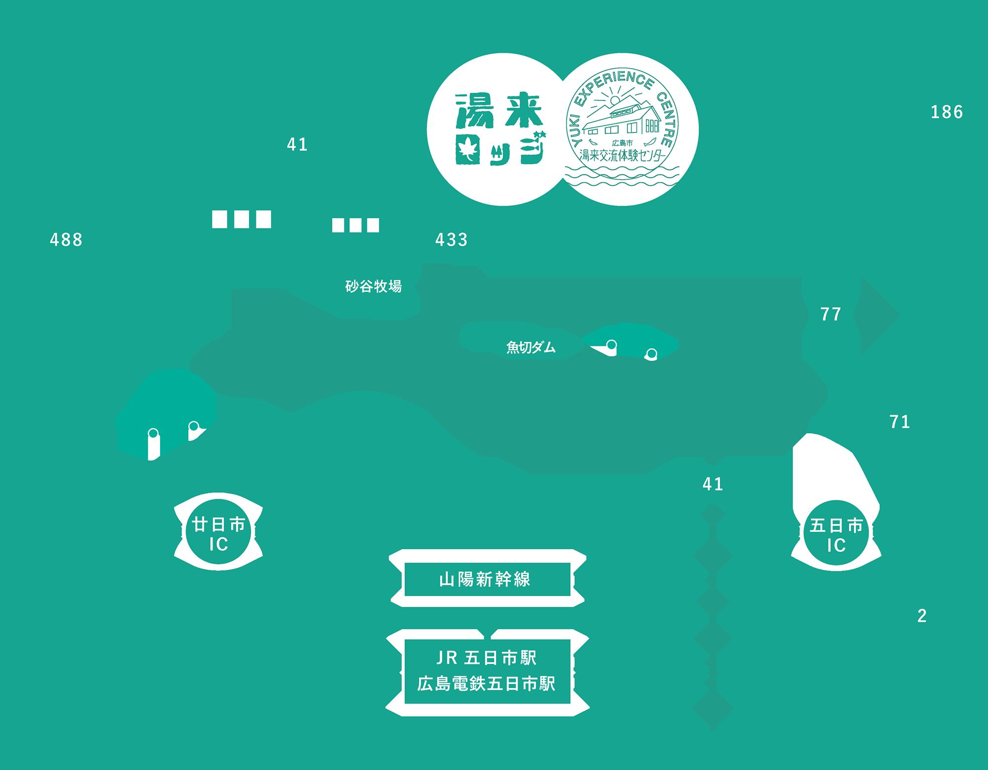 湯来ロッジ MAP / 広島市内方面からお越しの場合は、西広島バイパスを【五日市ランプ】で五日市・湯来方面へと降り、県道41号線をご利用いただくルートが一番わかりやすく、道も広いです。