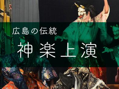 広島の伝統 神楽上演
