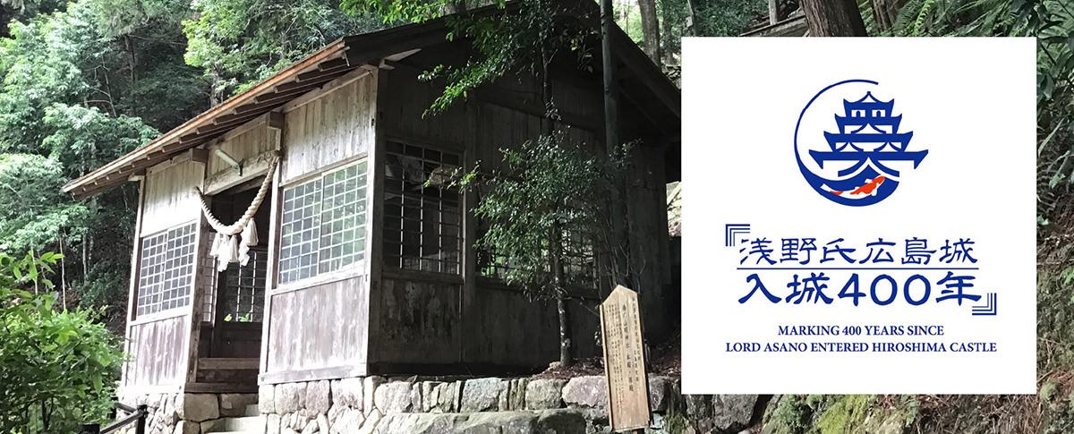 浅野氏広島城 入城400年