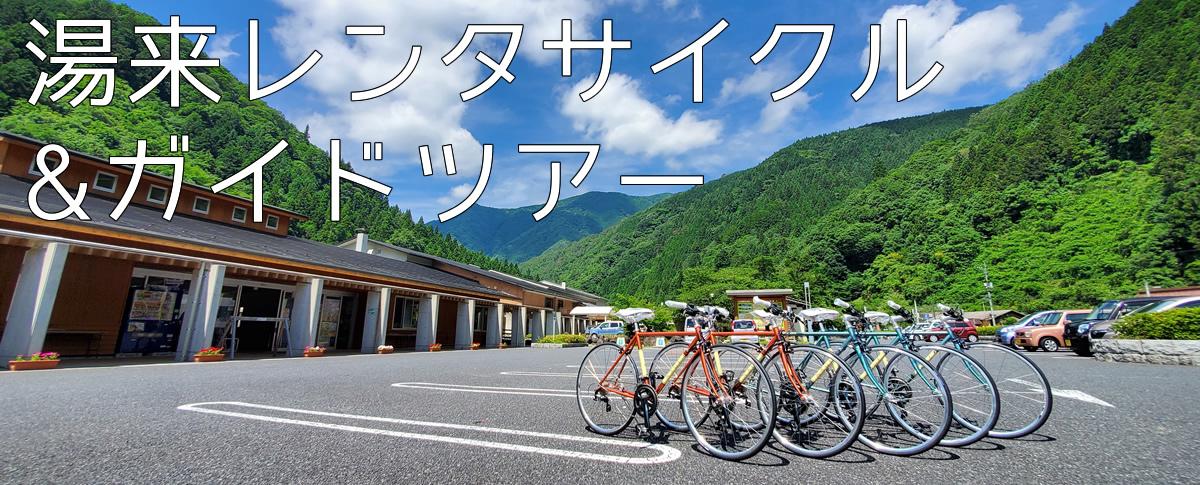 湯来レンタサイクル&ガイドツアー