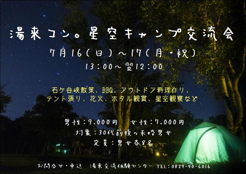湯来コン。星空キャンプ交流会 | 広島で自然体験!広島市湯来 ...